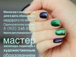 Наращивание ногтей маникюр педикюр с выездом на дом по всему Одинцово