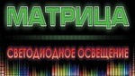 интернет-магазин «Матрица»