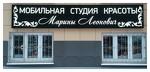 Мобильная студия красоты Марины Леонович