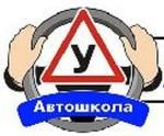 """Автошкола АНПОО """"АвтоЛидер"""""""