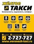 "ООО ""Жёлтое такси"""