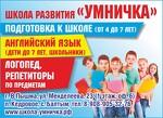 """Школа развития """"Умничка"""""""
