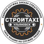 СтройТакси Ульяновск