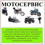 ООО Гарантсервис- ремонт и сервисное обслуживание мототехники.