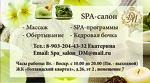 SPA-салон DM