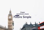 """Студия английского языка """"Future Simple"""""""