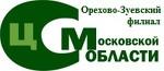 """Орехово-Зуевский филиал ФБУ """"ЦСМ Московской области"""""""