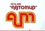"""Сеть АЗС """"Автомир"""" г.Донской"""
