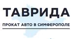 Взять в аренду автомобиль в Крыму выдача в Аэропорту Симферополя