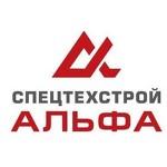 СпецТехСтрой-Альфа