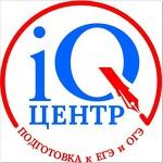 """""""iQ-центр"""" - Подготовка к ЕГЭ, ОГЭ и ВПР"""