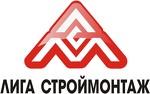 "ООО ""Лига Строймонтаж"""