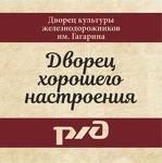 Дворец Культуры Железнодорожников им. Гагарина