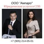 """ООО """"Ампаро"""" Юридическая компания"""