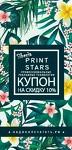 PrintStars Типография