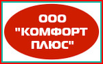 ООО «Комфорт плюс»