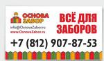 """""""Основа забор"""" - заборы и ограждения для дачи в Санкт-Петербурге"""