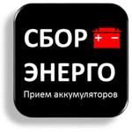 СБОРЭНЕРГО- прием б/у аккумуляторов