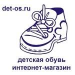 Det-os.ru, интернет магазин детской обуви в Казани