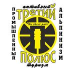 """ООО """"Третий полюс"""""""