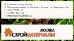 Стройматериалы Москва