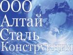"""ООО""""АлтайСтальКонструкция"""""""
