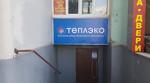 Энергоэффективные обогреватели Теплэко из кварцевого песка в Твери