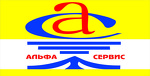 "ООО ""Альфа Сервис"""