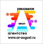 """Рекламное агентство """"Август"""""""