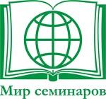 """ООО """"Мир семинаров"""""""