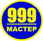 999 Мастер