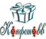 """ООО """"Конфетовв"""" - сладкие детские подарки оптом"""