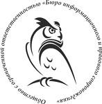 Бюро информационного и правового сопровождения