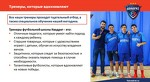 Футбольная школа Квадрат