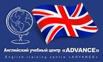 Advance школа английского языка на Левенцовке