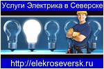 Услуги  электрика в Северске - ElekroSeversk.ru
