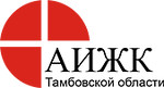 АИЖК Тамбовской области