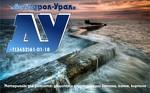 """""""Дегидрол-Урал"""", ООО"""
