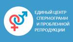 Единый центр спермограмм и проблемной репродукции