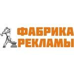 ООО Фабрика Рекламы