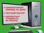 Компьютерная помощь Нижний Новгород