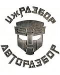 Авторазбор «ИжРазбор»  Автозапчасти для легковых иномарок.