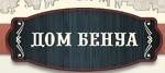 """Гостиница """"Дом Бенуа"""""""