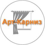 Арт-Карниз интернет-магазин