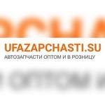 ООО UFAZAPCHASTI