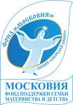 """Фонд поддержки семьи,материнства и детства  """"Московия"""""""