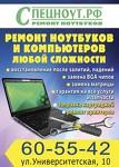 Сервисный центр СПЕЦНОУТ.РФ