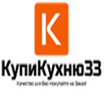 КупиКухню33