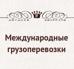 Эдванс Шиппинг - международная перевозка грузов