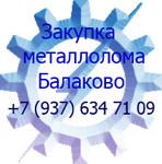 ООО «МЕТСТРОЙПОВОЛЖЬЕ» Закупка металлолома